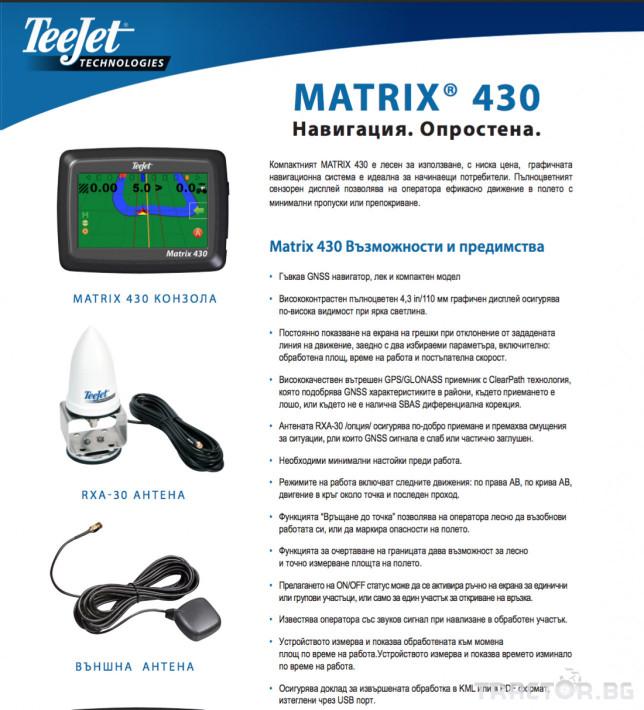Прецизно земеделие Навигация TeeJet Matrix 430 2