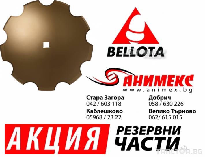 Части за инвентар Bellota ДИСК 660мм  INPHINIUM назъбен  6.0мм C41 0 - Трактор БГ
