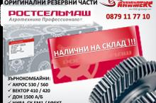 Rostselmash Vector 410/420 и Acros 530/560