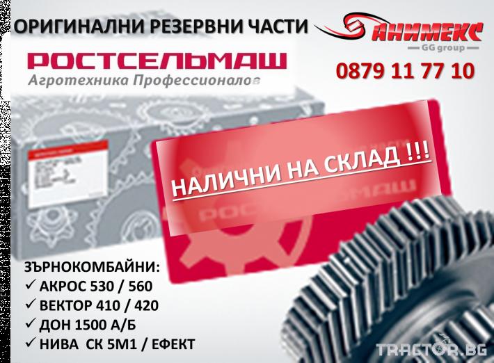 Части за комбайни Rostselmash Vector 410/420 и Acros 530/560 0 - Трактор БГ